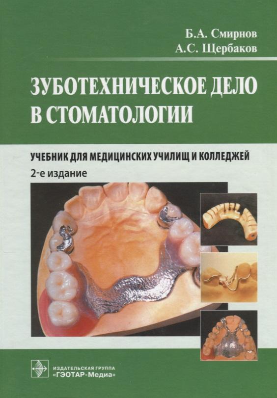 Смирнов Б., Щербаков А. Зуботехническое дело в стоматологии. Учебник для медицинских училищ и колледжей а в смирнов событие и вещи