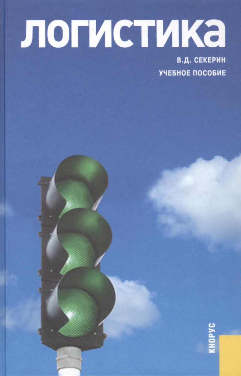 Секерин В. Логистика. Учебное пособие ISBN: 9785406005736 логистика учебное пособие фгос