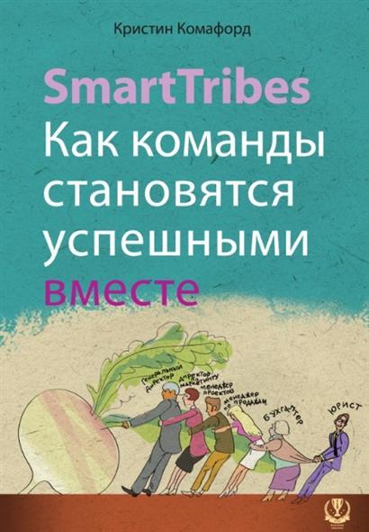 Комафорд К. SmartTribes. Как команды становятся успешными вместе