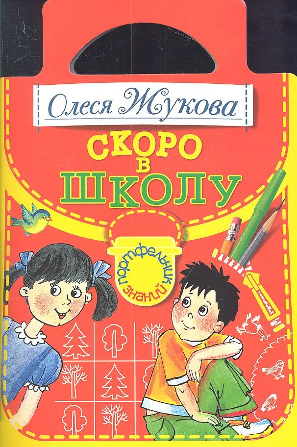 Жукова О. Скоро в школу ISBN: 9785271406416 жукова о скоро в школу isbn 9785271406416