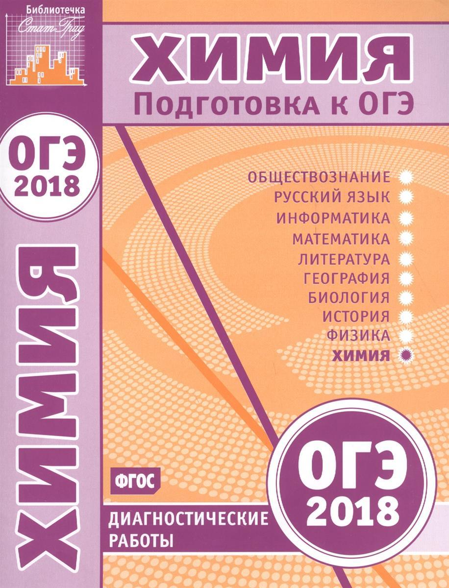 Подготовка к ОГЭ 2018. Диагностические работы. Химия. (ФГОС).