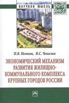 Экономический механизм развития жилищно-коммунального комплекса крупных городов России: Монография