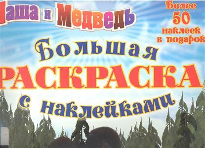 Кузовков О. Р Маша и Медведь Большая раскраска с наклейками o p i o i 15ml ds reserve ds027