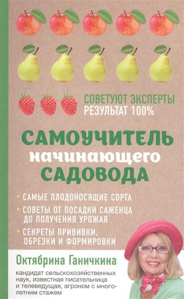 все цены на  Ганичкина О., Ганичкин А. Самоучитель начинающего садовода  в интернете