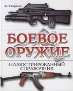 Боевое оружие Илл. справочник