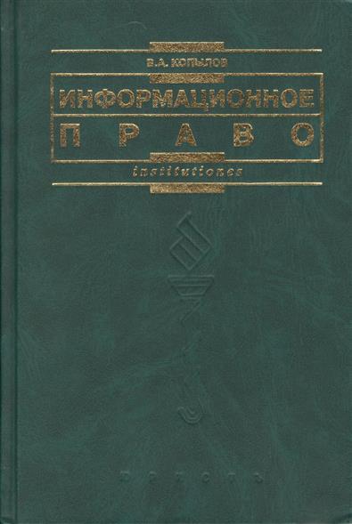 Копылов В. Информационное право Копылов копылов в информационное право копылов