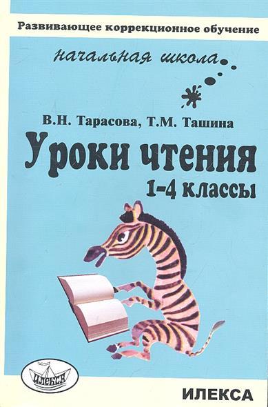 Уроки чтения. 1-4 классы