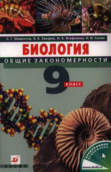 Биология. Общие закономерности. 9 класс. Учебник для общеобразовательных учреждений. 4-е издание, стереотипное