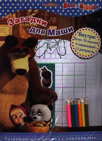 Кузовков О. Загадки для Маши. Маша и Медведь. Развивающая книжка с наклейками (+6 карандашей) эгмонт маша и медведь машина фантазия развивающая книжка