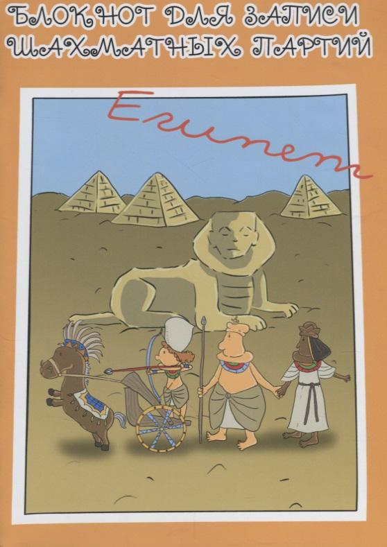 Блокнот для записи шахматных партий. Египет