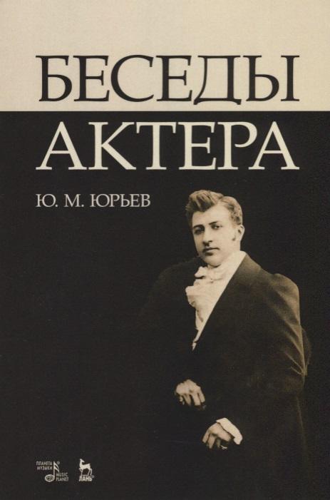 Книга Беседы актера. Юрьев Ю.