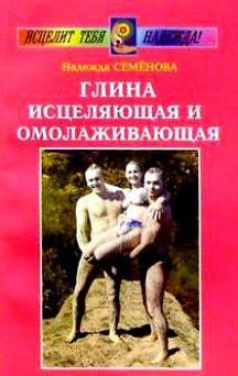 Семенова Н. Глина исцеляющая и омолаживающая