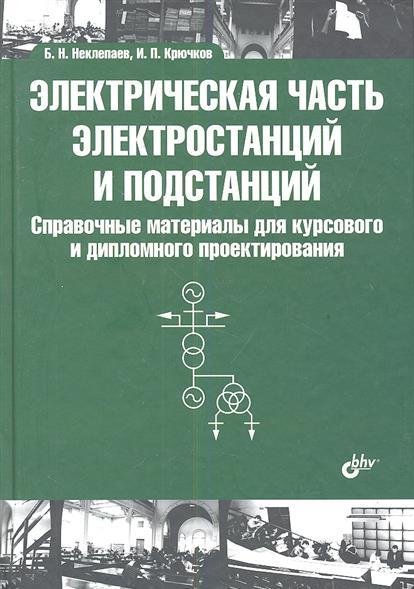 Электрическая часть электростанций и подстанций. Справочные материалы для курсового и дипломного проектирования. 5-е издание, стереотипное