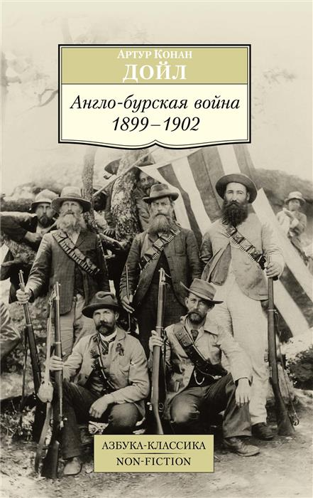 Дойл А. Англо-бурская война: 1899-1902