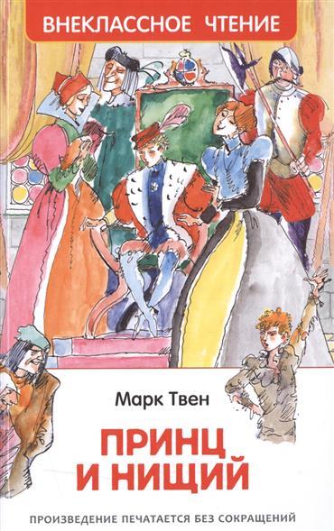 Твен М.: Принц и нищий