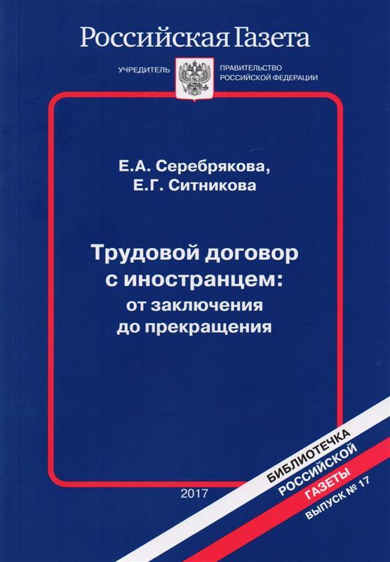 Трудовой договор с иностранцем: от заключения д прекращения. Выпуск №17