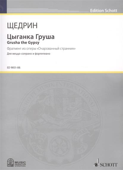 Цыганка Груша = Grusha the Gypsy. Фрагмент меццо-сопрано и фортепиано