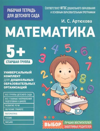 Артюхова И. Математика. Рабочая тетрадь для детского сада. Старшая группа (5+) и с артюхова осень дарит нам подарки сентябрь старшая группа книга пазл