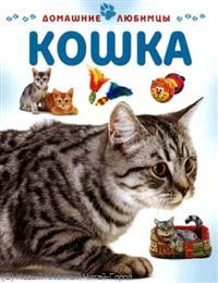 Рейнер М. Кошка alparaisa изделие декоративное с16 132 7 кошка