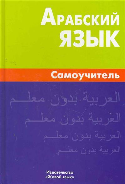 Болотов В. Арабский язык Самоучитель книгу арабский язык за один месяц