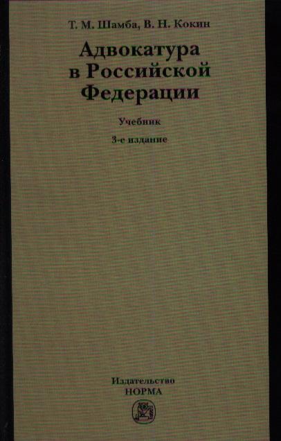 Книга Адвокатура в Российской Федерации. Учебник. 3-е издание, переработанное. Шамба Т., Кокин В.