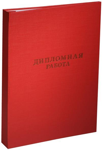 Обложка для дипломных работ, красная