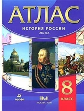 Атлас История России 19 век 8 класс