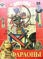 КН Фараоны