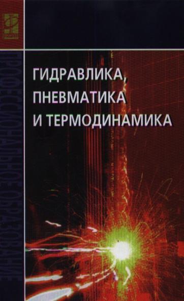 Филин В. (ред.) Гидравлика, пневматика и термодинамика пневматика в перми хатсан