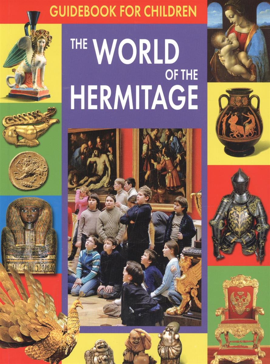 Guidebook For Children. The World of the Hermitage free shipping 10pcs 16121774b ami