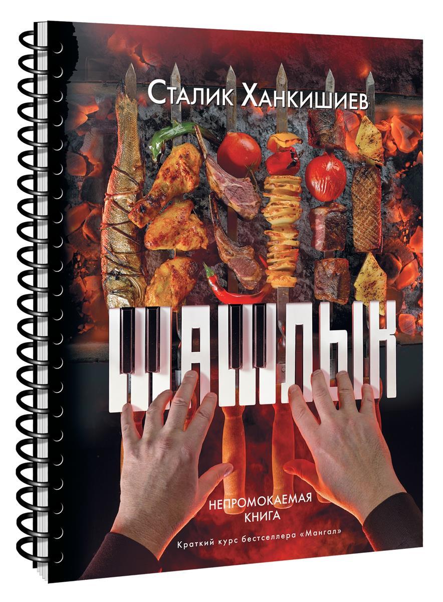 Ханкишиев С. Шашлык. Непромокаемая книга с ханкишиев с ханкишиев базар казан и дастархан