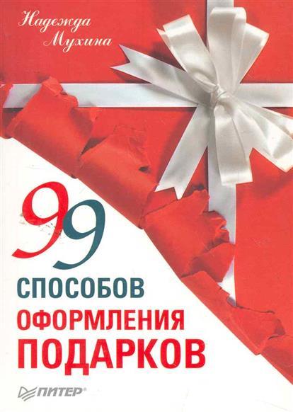 99 способов оформления подарков