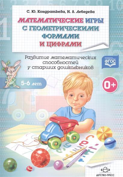 Математические игры с геометрическими формами и цифрами. Развитие математических способностей у старших дошкольников (5-6 лет). Рабочая тетрадь