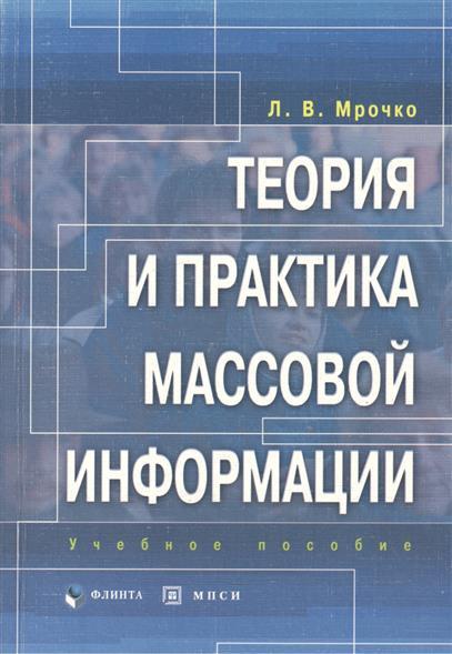 Мрочко Л. Теория и практика массовой информации Уч. пос. ISBN: 5893499484 м н ким теория и практика массовой информации учебник для вузов