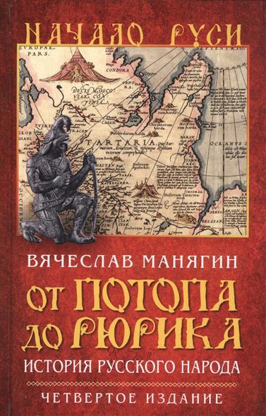 От потопа до Рюрика. История русского народа