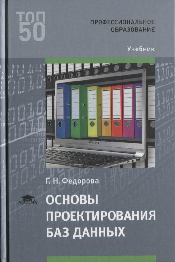 Основы проектирования баз данных. Учебник от Читай-город