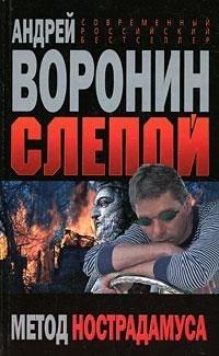 Воронин А. Слепой Метод Нострадамуса