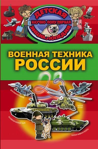Ликсо В. Военная техника России цена