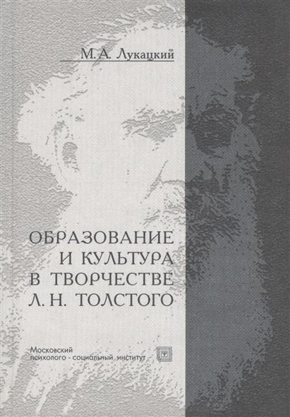 Образование и культура в творчестве Л.Н. Толстого