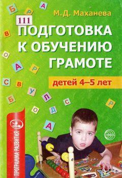 Подготовка к обучению грамоте детей 4-5 лет