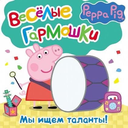Смилевска Л.: Свинка Пеппа. Мы ищем таланты