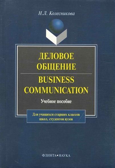 Колесникова Н. Деловое общение Business Communication
