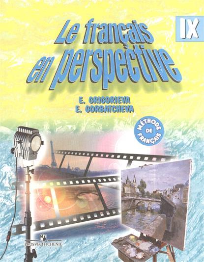 Французский язык. IX класс. Учебник для общеобразовательных учреждений и школ с углубленным изучением французского языка. 3-е издание