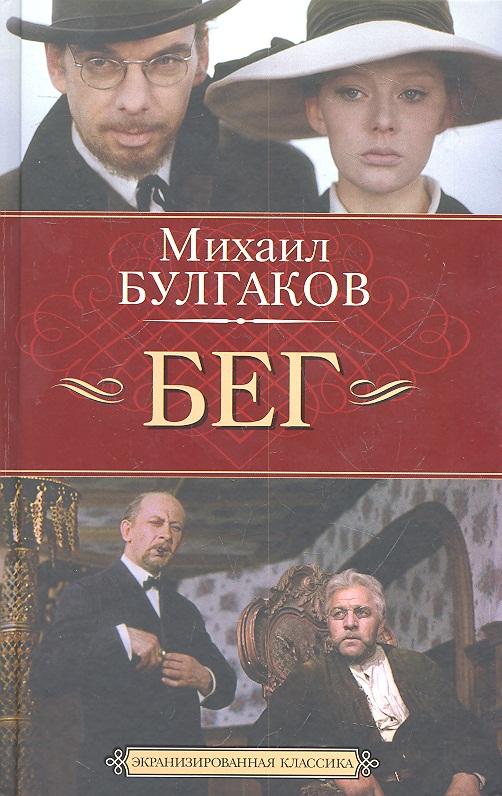 Булгаков М. Бег бег