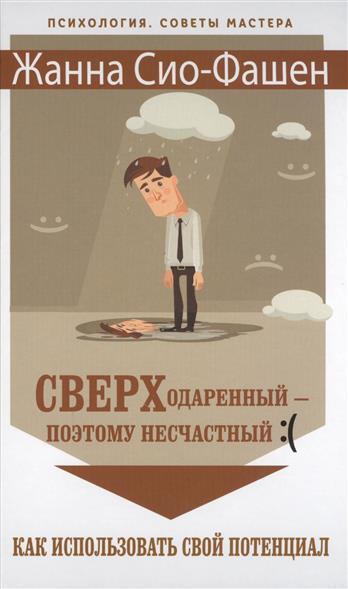 Сверходаренный - поэтому несчастный. Как использовать свой потенциал