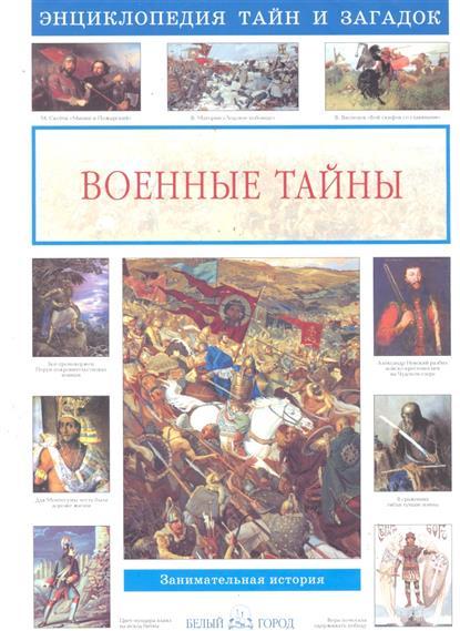 Лаврова С. Военные тайны лаврова с сказания земли уральской