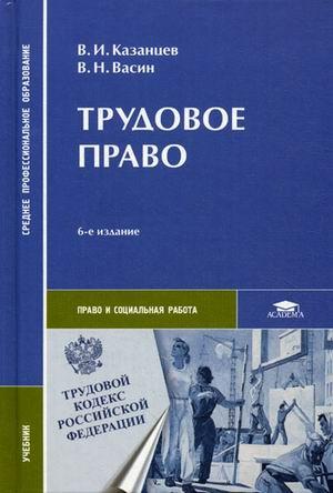 Трудовое право Казанцев