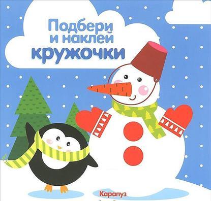 Савушкин С. (ред.) Зима. Подбери и наклей кружочки подбери и наклей кружочки зима