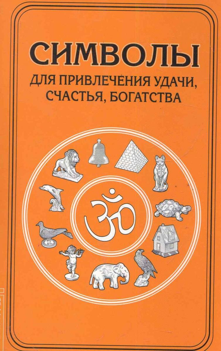 Символы для привлечения удачи счастья богатства артур лиман крайон путь к достатку методы привлечения богатства и денежного везения