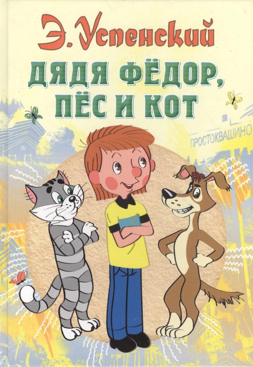 купить Успенский Э. Дядя Федор, пес и кот по цене 317 рублей